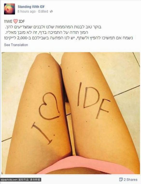 IDF!IDF! イスラエル国内で若い女性等による兵士応援合戦が加熱(写真あり)