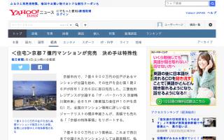 <住宅>京都7億円マンションが完売 決め手は特殊性