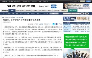 藤本正人・所沢市長「原発は止めた方がいい。便利で快適な生活を変えるべきだ。小中学校に冷房がなくてもやっていけるはずだ」