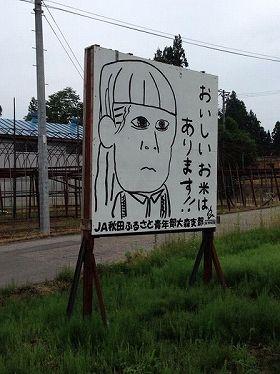 「おいしいお米は あります!」秋田の国道沿いに小保方さんの似顔絵の看板