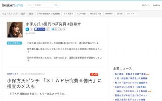 小保方氏ピンチ STAP研究費6億円に捜査のメスも 詐欺罪なら懲役10年以下
