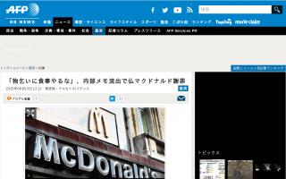 「物乞いに食事やるな」、内部メモ流出で仏マクドナルド謝罪