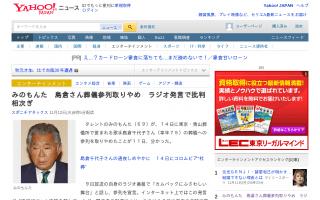 みのもんた、島倉千代子さん葬儀参列取りやめ…ラジオ発言で批判相次ぎ