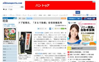 菅元首相、安倍政権をヒトラーに例え「独裁主義」批判 聴衆は少なく