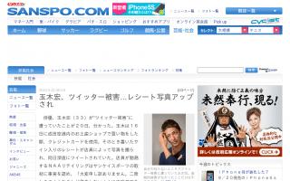 成田空港のショップ店員が玉木宏のクレカ番号をTwitterに晒す