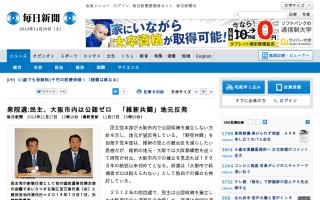 民主党、大阪市内は公認候補ゼロ…地元は猛反発「大都市で候補者ゼロは耐えられない」