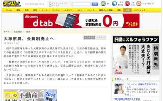 大塚家具、会員制廃止へ 久美子社長方針示す おわびの大型セール開催も表明