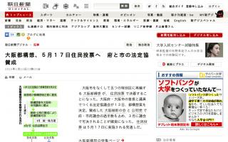 大阪都構想、5月17日住民投票へ
