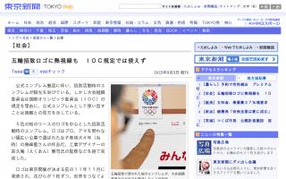五輪招致ロゴに熱視線も IOC規定では使えず