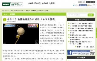 あかつき 金星軌道投入に成功 JAXA発表