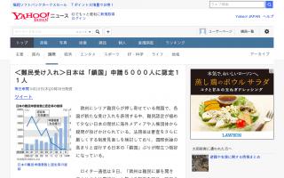 日本は「鎖国」申請5000人に認定11人 法務省は事実上の制度厳格化を検討[毎日新聞]