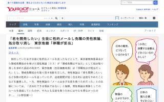 「どんどん君を開発して、感じさせちゃうから」生徒に性的メールし免職の男性教諭、処分取り消し 東京地裁「停職が妥当」
