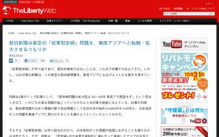 誤った報道や意図的なミスリードする朝日新聞・・・国家や国民にダメージを与えることはやめていただきたい