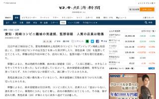 岡崎コンビニ籠城の男逮捕、監禁容疑 人質の店員は軽傷「人生に悲観し、大きなことをやってやろうと思った」[日経新聞]