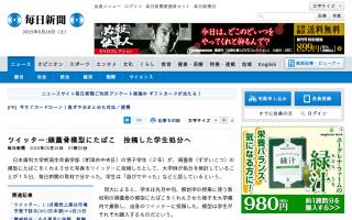 頭蓋骨模型にたばこをくわえさせツイッター投稿…市民の問合せで発覚=日本歯科大学の学生処分