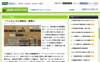 「けいれんを伴わないてんかんの発作が続く症状によって心神喪失の状態」万引きをした男性に無罪判決…東京地裁立川支部