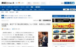 安倍首相、連日FBで極左暴力集団について発信 枝野氏との関係を指摘
