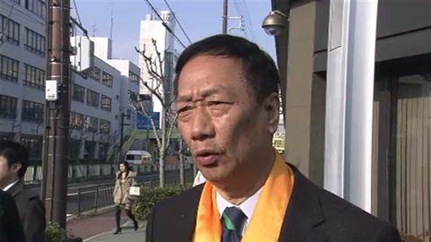 シャープ出資 台湾ホンハイ会長「今日の3時までに契約書にサインしてしまいたい。明日から連休だから」