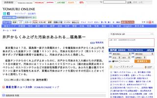 福島第一原発、井戸からくみ上げた汚染水があふれたと発表