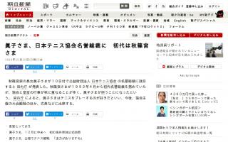 眞子さま、日本テニス協会名誉総裁に就任