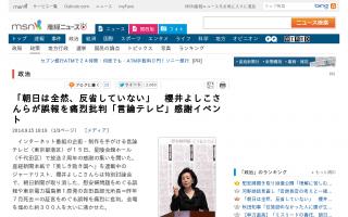 「朝日は全然、反省していない」「最低だ」櫻井よしこさんや百田さんらが誤報を痛烈批判「言論テレビ」イベント