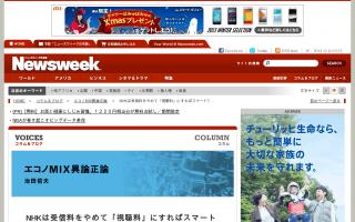 池田信夫「NHKは受信料をやめて『視聴料』にすればスマートTVになれる。払ってない人にはスクランブルをかければいい」