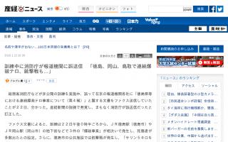 「徳島、岡山、鳥取で連続爆破テロ、銃撃戦も…」消防庁、訓練中に報道機関へ文書を誤送信