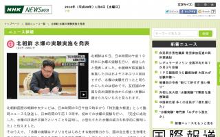 水爆の実験実施を発表 NHKニュース