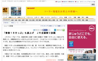 「青春18きっぷ」の値上げ発表、JRグループ