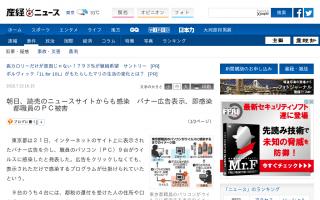 朝日、読売のニュースサイトからも感染 Adobe Flash Playerの欠陥悪用、バナー広告表示でウイルス感染 東京都職員のPC被害