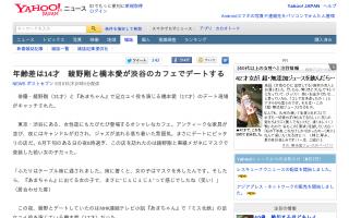 年齢差は14才 綾野剛と橋本愛が渋谷のカフェでデート