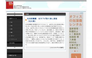 生活保護費 引き下げ取り消し訴訟 石川県「食費を確保するために、1週間以上風呂に入らないなど生活費を切り詰めている」