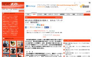 細川元首相の佐川問題追求の張本人「今だからいうけどね、あれはデッチ上げ(笑い)」