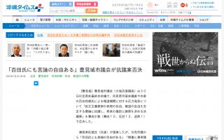 「百田氏にも言論の自由ある」豊見城市議会が抗議案否決