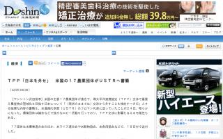 アメリカ様、日本をTPPから除名   交渉決裂