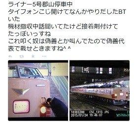 「撮り鉄」が列車の警笛装置のカバーを接着剤で塞ぐ「カバー空いてると被写体としてダサい」JR東日本は刑事告訴も検討