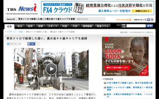 東京メトロで痴漢した疑い、農水省44歳キャリアを逮捕