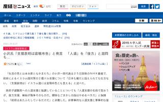 小沢氏「支援表明は宣戦布告」と発言「人道」を「後方」と混同も…