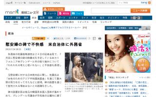 """""""あと7つほど作ります"""" 米の公園に、韓国系団体が日本を貶める「慰安婦の碑」設置→外務省、不快感表明"""