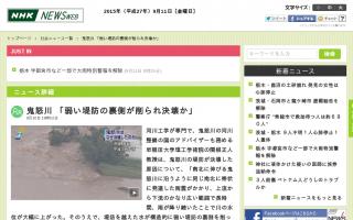 鬼怒川「弱い堤防の裏側が削られ決壊か」