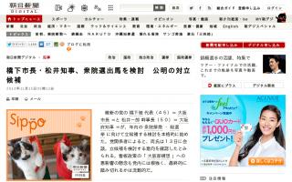 橋下市長・松井知事、衆院選出馬を検討 公明の対立候補