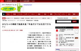 おもちゃの拳銃で強盗未遂「年金だけでは生活できない」近畿大阪銀行平野支店に押し入った男(69)を現行犯逮捕 (241)