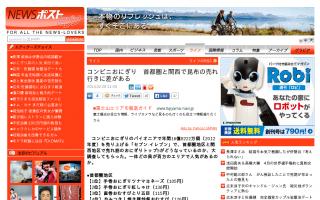 「コンビニおにぎり」首都圏と関西で昆布の売れ行きに差…首都圏1位ツナマヨ 関西地区1位昆布・セブンイレブン