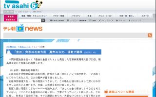 金目発言の石原大臣、福島で謝罪「どの面下げてやってきたんだ」「金目」町民から罵声