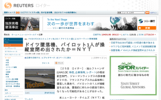 パイロット1人が操縦室を出た後、何らかの原因で戻れなくなったか 米紙報道