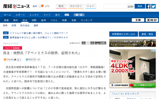 民主党・枝野幹事長が批判「想像を大きく超える悪い数字だ。消費増税の反動減が改めて証明された」