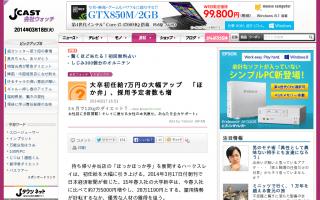 大卒初任給7万円の大幅アップ「ほか弁」、採用予定者数も増