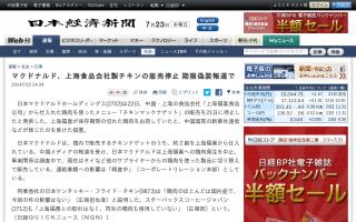 日本マクドナルド、上海食品会社から仕入れた鶏肉を使用した「チキンナゲット」を販売停止、期限偽装報道で…約2割を仕入れ