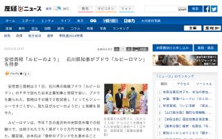 安倍首相「とってもジューシーですごく甘い」石川県知事から贈られた高級ブドウを試食