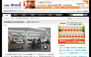 生活保護の住宅扶助見直し、全体で引き下げ東京単身世帯一部地域は53700円から45000円に